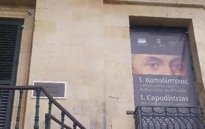 Ανεκτίμητα, Καποδίστρια, Κέρκυρα, anektimita, kapodistria, kerkyra