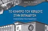 Το Κίνητρο, Κέρδους, Εκπαίδευση, Public,to kinitro, kerdous, ekpaidefsi, Public