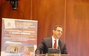 1ο Διεθνές Συνέδριο Γεωπάρκων Ελλάδας-Κύπρου, 1o diethnes synedrio geoparkon elladas-kyprou