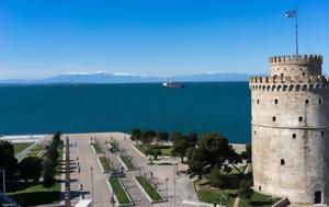 Θεσσαλονίκη, Σήμερα, Γιάννη Μπουτάρη, thessaloniki, simera, gianni boutari