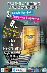 2ο Διεθνές Φεστιβάλ Παραμυθιού, Αφήγησης, Χαλκηδόνα Θεσσαλονίκης,2o diethnes festival paramythiou, afigisis, chalkidona thessalonikis