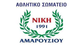 Νίκη Αμαρουσίου, Χόνδρος, niki amarousiou, chondros