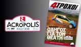 EKO Rally Acropolis 2018, Οδηγός,EKO Rally Acropolis 2018, odigos