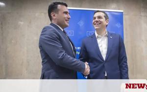 ΕΚΤΑΚΤΟ - Σκοπιανό, Τηλεφωνική, Τσίπρα - Ζάεφ, ektakto - skopiano, tilefoniki, tsipra - zaef