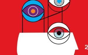 Φεστιβάλ Στη Σκιά, Βράχων 2018 - 7 Ιουνίου – 23 Σεπτεμβρίου ΘΕΑΤΡΑ ΒΡΑΧΩΝ Μελίνα Μερκούρη, Άννα Συνοδινού, festival sti skia, vrachon 2018 - 7 iouniou – 23 septemvriou theatra vrachon melina merkouri, anna