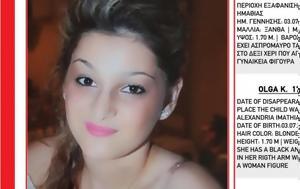 Εξαφάνιση Όλγας, Την, - Είναι, 34χρονος, exafanisi olgas, tin, - einai, 34chronos