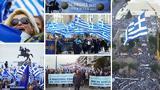 Διαδηλώσεις, Μακεδονία, Τετάρτη 6 Ιουνίου,diadiloseis, makedonia, tetarti 6 iouniou