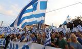 Συλλαλητήρια, Ελλάδα, Μακεδονία, Πέλλα, - Επεισόδια, Χανιά ΦΩΤΟ-ΒΙΝΤΕΟ,syllalitiria, ellada, makedonia, pella, - epeisodia, chania foto-vinteo