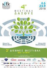 4ο Φεστιβάλ Δάσους,4o festival dasous