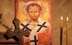 Άγιος Ιωάννης Χρυσόστομος, Τις, Θεός, agios ioannis chrysostomos, tis, theos