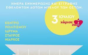Χάρισε Ζωή, Τρίτη 3 Ιουλίου, Κέντρο Πολιτισμού Ίδρυμα Σταύρος Νιάρχος, charise zoi, triti 3 iouliou, kentro politismou idryma stavros niarchos