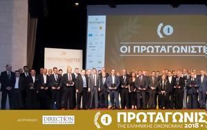 Επιβραβεύθηκαν, Πρωταγωνιστές, Ελληνικής Οικονομίας, epivravefthikan, protagonistes, ellinikis oikonomias