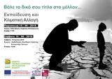 ΚΠΕ Βάμου, Σεμινάριο,kpe vamou, seminario