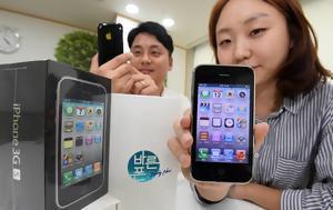 Phone 3GS, Νότιας Κορέας, Phone 3GS, notias koreas