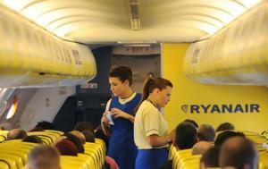 Κάντε, Ryanair, ϋπηρεσία, Ελλάδα, kante, Ryanair, ypiresia, ellada