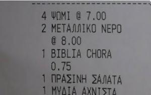 ΑΠΙΣΤΕΥΤΟ, Δείτε, Μύκονο [photo], apistevto, deite, mykono [photo]