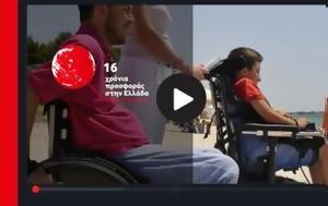Ίδρυμα Vodafone, Συμπληρώνει 16, Ελλάδα, idryma Vodafone, syblironei 16, ellada