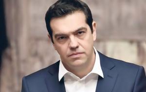 Τσίπρας, Απόφαση, tsipras, apofasi