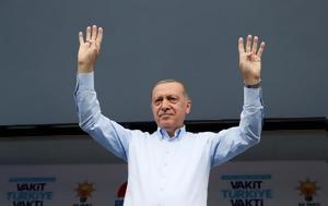 Ερντογάν, erntogan