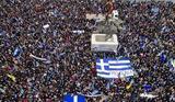 Δημοσκόπηση –, Κατά, Τσίπρα – Ζάεφ, Ελλάδα,dimoskopisi –, kata, tsipra – zaef, ellada
