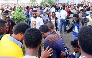 Αιθιοπία, Δύο, 150, aithiopia, dyo, 150