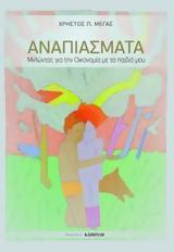 Μιλώντας, – Αναπιάσματα, Χρήστου Μέγα,milontas, – anapiasmata, christou mega