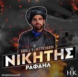 Ραφαήλ, Hell's Kitchen-Η, Πρω1νό, Σκορδά,rafail, Hell's Kitchen-i, pro1no, skorda