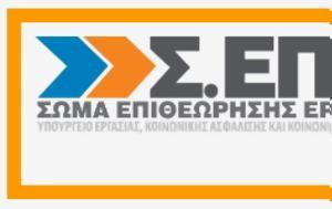 Τεχνικοί Ασφαλείας, ΟΠΣ-ΣΕΠΕ, technikoi asfaleias, ops-sepe