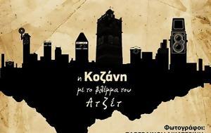 Κοζάνη, Έκθεση, kozani, ekthesi