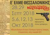 ΕΕΛΜΕ Θεσσνικης,eelme thessnikis