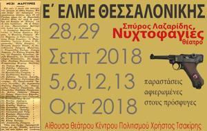 ΕΕΛΜΕ Θεσσνικης, eelme thessnikis