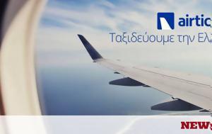 Airtickets, Τέλος, Airtickets, telos