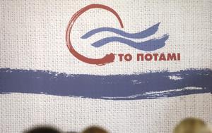 ΠΟΤΑΜΙ, ΣΥΡΙΖΑ, potami, syriza