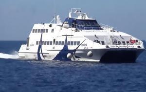 Συνελήφθη, Sea Jet 2, synelifthi, Sea Jet 2