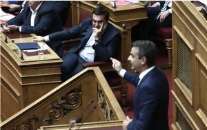 Τσίπρα - Μητσοτάκη, tsipra - mitsotaki
