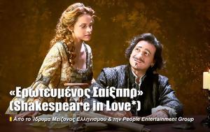 Ερωτευμένος Σαίξπηρ Shakespeare, Love*, erotevmenos saixpir Shakespeare, Love*