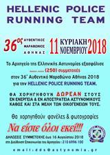 Μέχρι, 16 Αυγούστου, Κλασσικό Μαραθώνιο, Αθήνας,mechri, 16 avgoustou, klassiko marathonio, athinas
