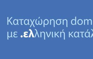 ΕΕΤΤ, Ξεκινά, eett, xekina