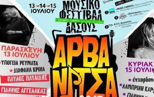 7ο Φεστιβάλ, Αρβανίτσα Βοιωτίας, 7o festival, arvanitsa voiotias