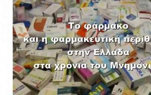 Φάρμακο, Φαρμακευτική Περίθαλψη, Ελλάδα, farmako, farmakeftiki perithalpsi, ellada