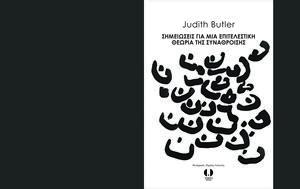Σημειώσεις, – Judith Butler, simeioseis, – Judith Butler