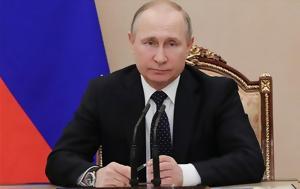 Πούτιν, Ανυπόστατες, Βρετανίας, Νοβιτσόκ, poutin, anypostates, vretanias, novitsok