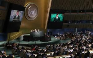 ΟΗΕ, Παρουσίαση, oie, parousiasi
