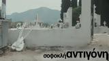 Αντιγόνη, Σοφοκλή, Μικρό Θέατρο Αρχαίας Επιδαύρου,antigoni, sofokli, mikro theatro archaias epidavrou