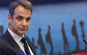 Φουλ, Μητσοτάκη, Τσίπρα, foul, mitsotaki, tsipra