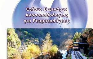 Ετήσιο Σεμινάριο Ανοσοπαθολογίας, Ρευματολόγους, Kalavrita Canyon, etisio seminario anosopathologias, revmatologous, Kalavrita Canyon