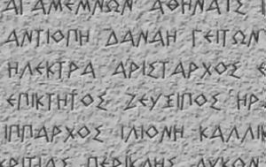 Αρχαία, archaia