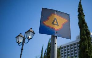 Τέλος, Αθήνα - Μονά, telos, athina - mona