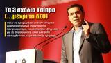 Τσίπρα …μέχρι, ΔΕΘ,tsipra …mechri, deth