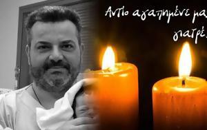 Θρήνος, - Πέθανε, Δημήτρης Κακαλέτρης, thrinos, - pethane, dimitris kakaletris
